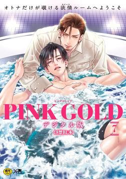 PINK GOLD7【デジタル版・18禁】-電子書籍