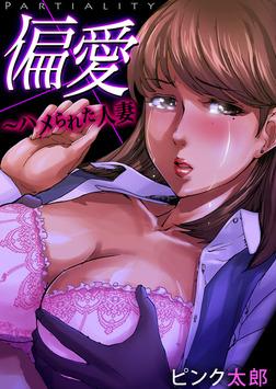 偏愛~ハメられた人妻(1)-電子書籍