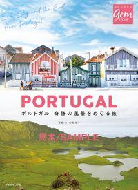 ポルトガル 奇跡の風景をめぐる旅【見本】