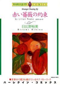 赤い薔薇の約束