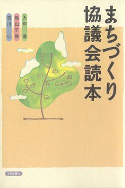 まちづくり協議会読本-電子書籍
