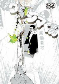 闇金ウシジマくん(39)