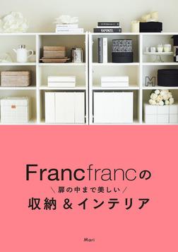 Francfrancの扉の中まで美しい収納&インテリア-電子書籍