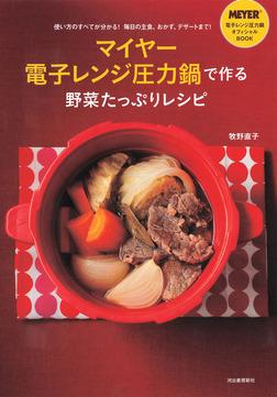 マイヤー電子レンジ圧力鍋で作る野菜たっぷりレシピ-電子書籍