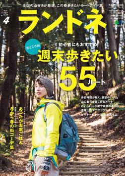 ランドネ 2017年4月号 No.86-電子書籍