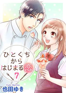 ひとくちからはじまる恋 7巻-電子書籍
