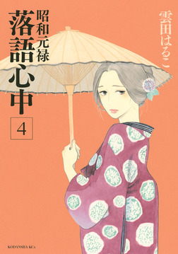 昭和元禄落語心中(4)-電子書籍