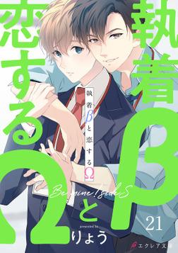 執着βと恋するΩ-Be mine ! sideS-21(分冊版)-電子書籍