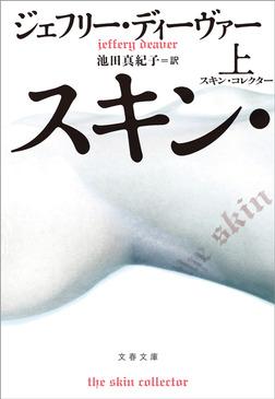 スキン・コレクター 上-電子書籍