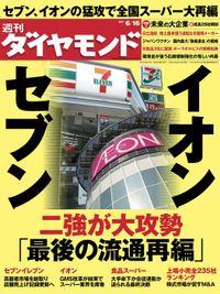 週刊ダイヤモンド 12年6月16日号
