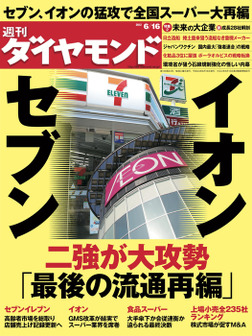 週刊ダイヤモンド 12年6月16日号-電子書籍
