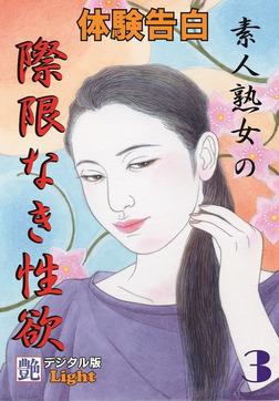 【体験告白】素人熟女の際限なき性欲03-電子書籍