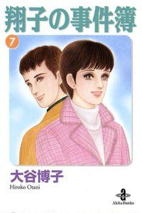 翔子の事件簿 7