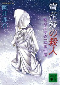 雪花嫁の殺人 警視庁捜査一課事件簿