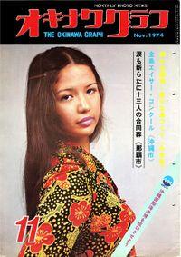 オキナワグラフ 1974年11月号 戦後沖縄の歴史とともに歩み続ける写真誌