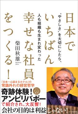 """日本でいちばん幸せな社員をつくる! """"やさしさ""""を大切にしたら、人も組織も生まれ変わった-電子書籍"""