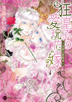 狂皇子の愛玩花嫁~兄妹の薔薇舘~-電子書籍
