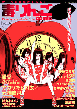 毒りんごcomic 4-電子書籍