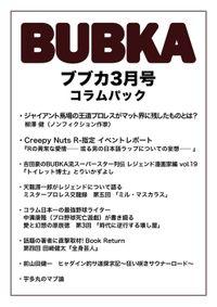 BUBKA コラムパック 2019年3月号