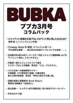 BUBKA コラムパック 2019年3月号-電子書籍