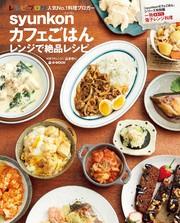 syunkonカフェごはん レンジで絶品レシピ-電子書籍