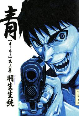 青 オールー 第三集-電子書籍