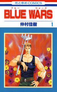 【20%OFF】BLUE WARS【期間限定1~2巻セット】