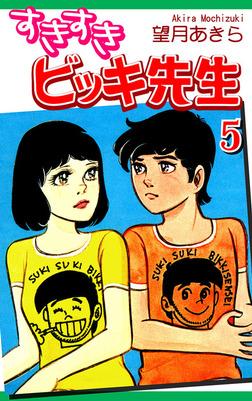 すきすきビッキ先生(5)-電子書籍