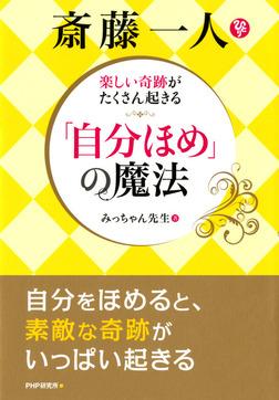 楽しい奇跡がたくさん起きる 斎藤一人 「自分ほめ」の魔法-電子書籍