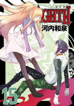 EIGHTH 15巻-電子書籍