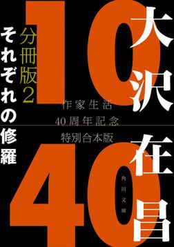 大沢在昌10/40 作家生活40周年記念特別合本 分冊版2 それぞれの修羅-電子書籍