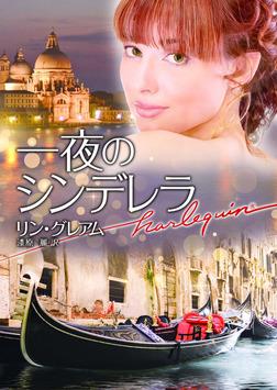 一夜のシンデレラ【ハーレクイン文庫版】-電子書籍
