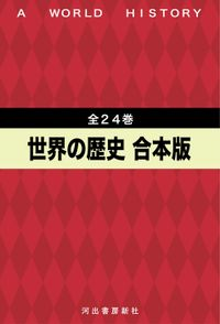 世界の歴史 全24巻合本版