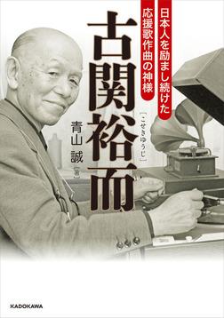 古関裕而 日本人を励まし続けた応援歌作曲の神様-電子書籍
