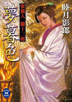 蜜猟人朧十三郎 夢暮色-電子書籍