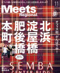 Meets Regional 2020年11月号・電子版