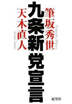 九条新党宣言-電子書籍