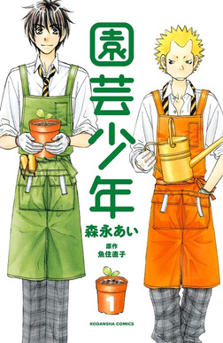 園芸少年(1)-電子書籍