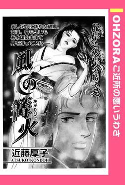 風の篝火 【単話売】-電子書籍