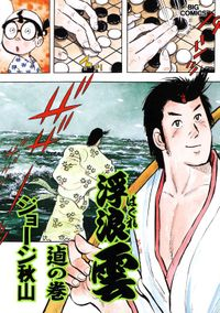 浮浪雲(はぐれぐも)(76)