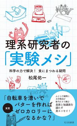 理系研究者の「実験メシ」~科学の力で解決! 食にまつわる疑問~-電子書籍