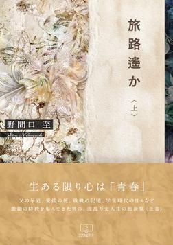 旅路遙か<上>-電子書籍