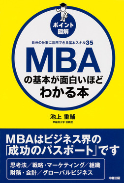 [ポイント図解]MBAの基本が面白いほどわかる本-電子書籍