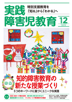 実践障害児教育2019年12月号-電子書籍