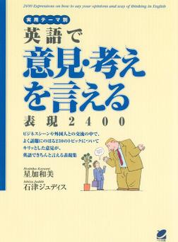 実用テーマ別 英語で意見・考えを言える表現2400-電子書籍
