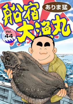 船宿 大漁丸44-電子書籍