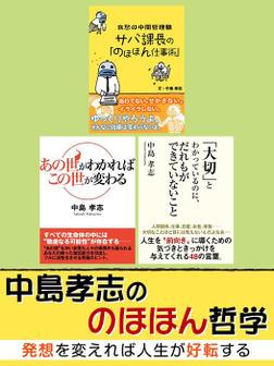 中島孝志ののほほん哲学 発想を変えれば人生が好転する-電子書籍