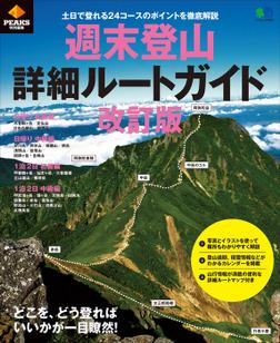 PEAKS特別編集 週末登山詳細ルートガイド 改訂版-電子書籍