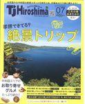 TJ Hiroshima 2020年7月号