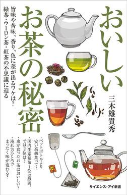 おいしいお茶の秘密 旨味や苦味、香り、色に差が出るワケは? 緑茶・ウーロン茶・紅茶の不思議に迫る-電子書籍